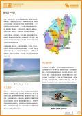 三亚旅游攻略预览3