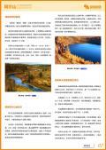 阿尔山旅游攻略预览3