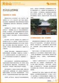 天台山旅游攻略预览2