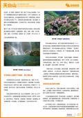 天台山旅游攻略预览3