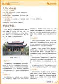 九华山旅游攻略预览2