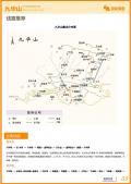 九华山旅游攻略预览3