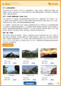 九华山旅游攻略预览5