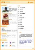 武汉旅游攻略预览1