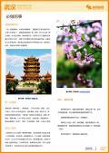 武汉旅游攻略预览2