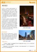 武汉旅游攻略预览3