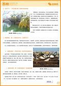 苏州旅游攻略预览3