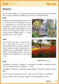 苏州旅游攻略预览4