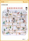 苏州旅游攻略预览5