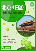 北京四日游旅游攻略
