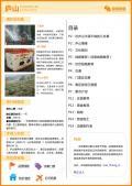 庐山旅游攻略预览1