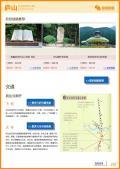庐山旅游攻略预览4