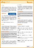 庐山旅游攻略预览5