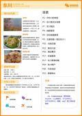 东川旅游攻略预览1