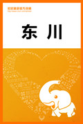 东川旅游攻略