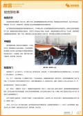 故宫旅游攻略预览2