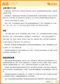 故宫旅游攻略预览3