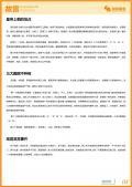 故宫旅游攻略预览4