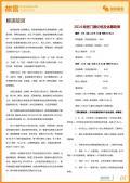 故宫旅游攻略预览5