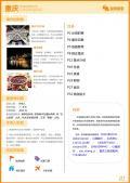 重庆旅游攻略预览1