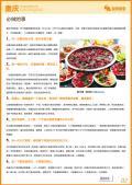重庆旅游攻略预览2