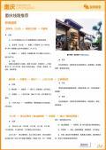 重庆旅游攻略预览4