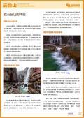 云台山旅游攻略预览2