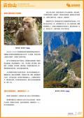 云台山旅游攻略预览3