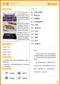 宁波旅游攻略预览1