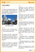 宁波旅游攻略预览2