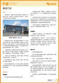 宁波旅游攻略预览3