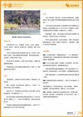 宁波旅游攻略预览4