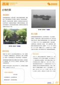 西湖旅游攻略预览2