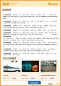 西湖旅游攻略预览5