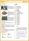 西宁旅游攻略预览1