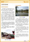 西宁旅游攻略预览2