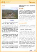 西宁旅游攻略预览3