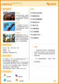 上海欢乐谷旅游攻略预览1