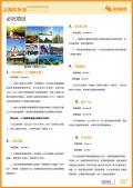 上海欢乐谷旅游攻略预览2