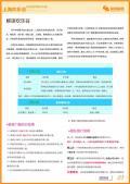 上海欢乐谷旅游攻略预览3