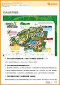 上海欢乐谷旅游攻略预览4