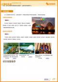 上海欢乐谷旅游攻略预览5