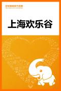 上海欢乐谷旅游攻略