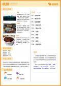 杭州旅游攻略预览1