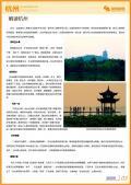 杭州旅游攻略预览3
