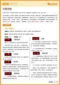 杭州旅游攻略预览5