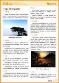 三清山旅游攻略预览2