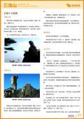 三清山旅游攻略预览3