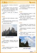 三清山旅游攻略预览4
