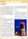景德镇旅游攻略预览2
